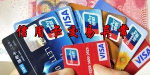 信用卡交易异常